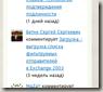 Русификация плагина recent comments with Gravatar