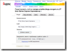 Яндекс Метрика и Google Analytics: контролируем свой wordpress блог