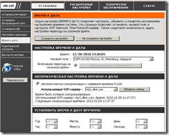 Применим D Link DIR 320 для организации беспроводного доступа в глобальную сеть через корпоративную сеть