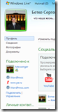 Кросспостинг в WordPress: часть 1, Windows Live и Я.РУ