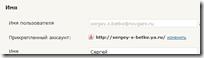 OpenID и WordPress: OpenID в своём блоге (provider + consumer)