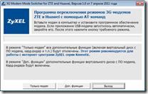 """Интернет в офисе """"по быстрому"""", или 3G USB модем Билайн (ZTE MF626) и ZyXEL KEENETIC 4G"""
