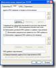 Клиент банк Сбербанка (СБ РФ), ФПСУ IP/Клиент Амикон и ISA Server – строим специализированный ФПСУ маршрутизатор