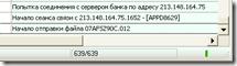 """Клиент банк СБ РФ: вечное """"начало отправки файла"""" или NAT, FTP и прочие чудеса"""
